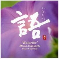 Cover image of the album Kataribe by Missa Johnouchi
